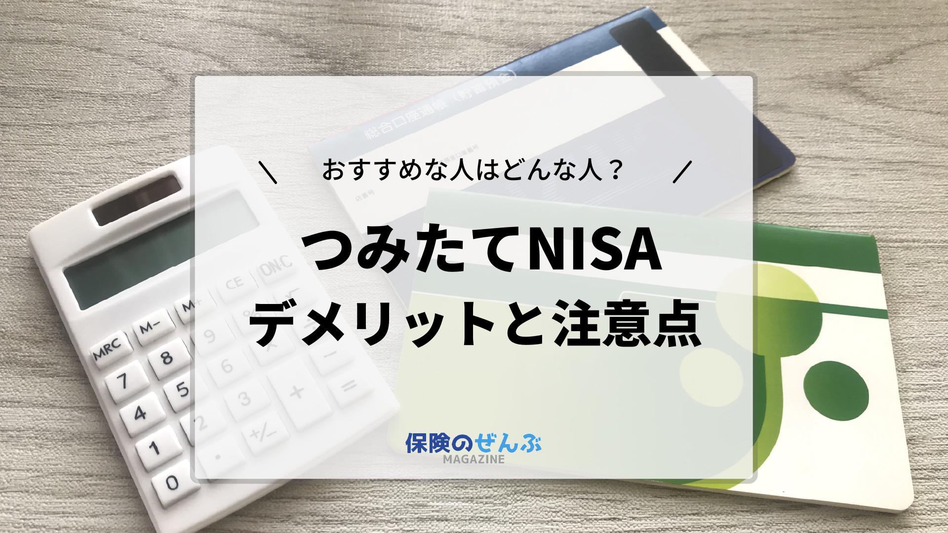 積立NISAはやめたほうがいい?損?デメリットと注意点を徹底解説