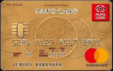 カード 三菱 解約 ニコス ufj 三菱UFJニコスカードのWEB利用明細登録と解約方法