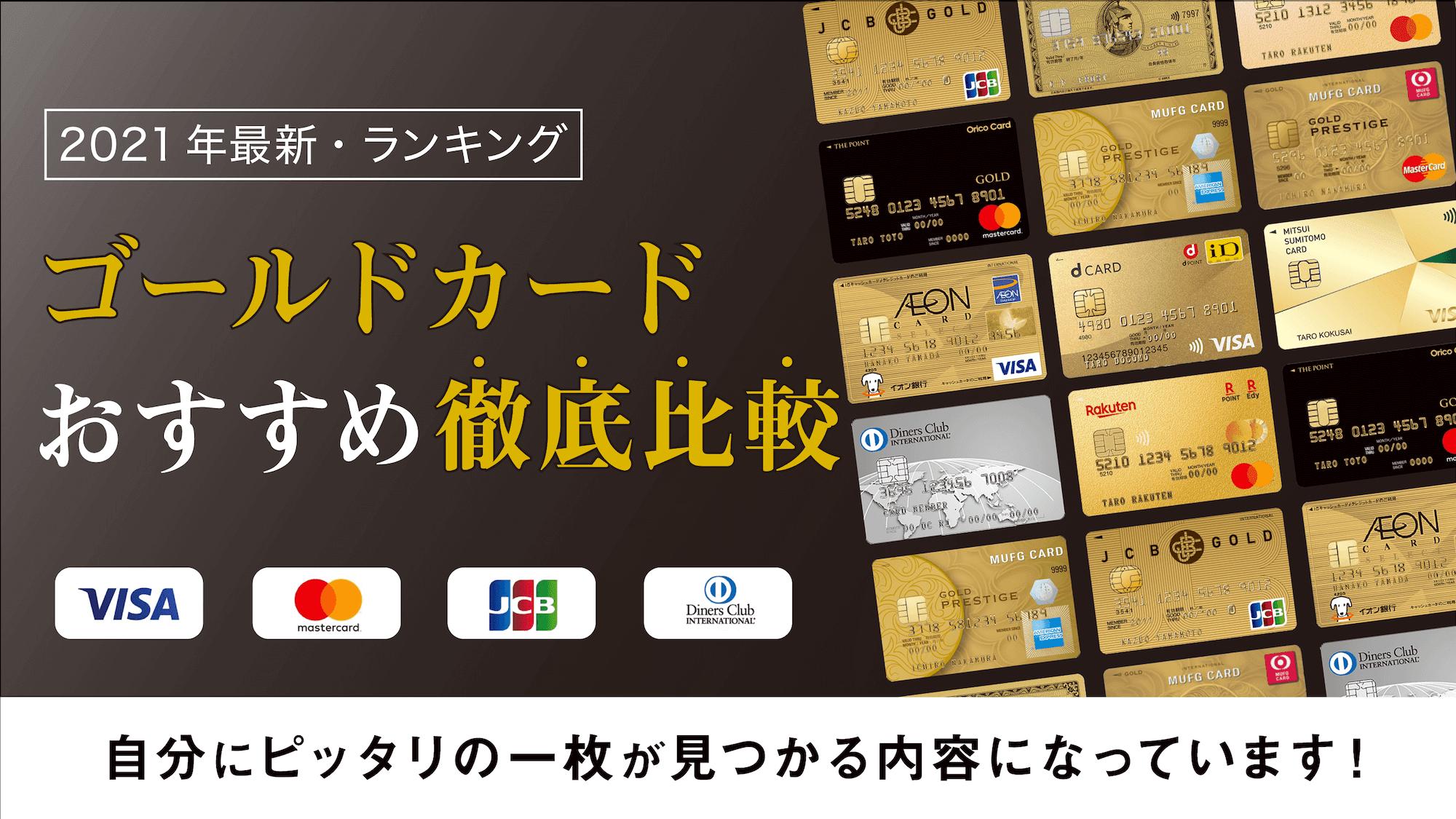 モール ポイント d カード up