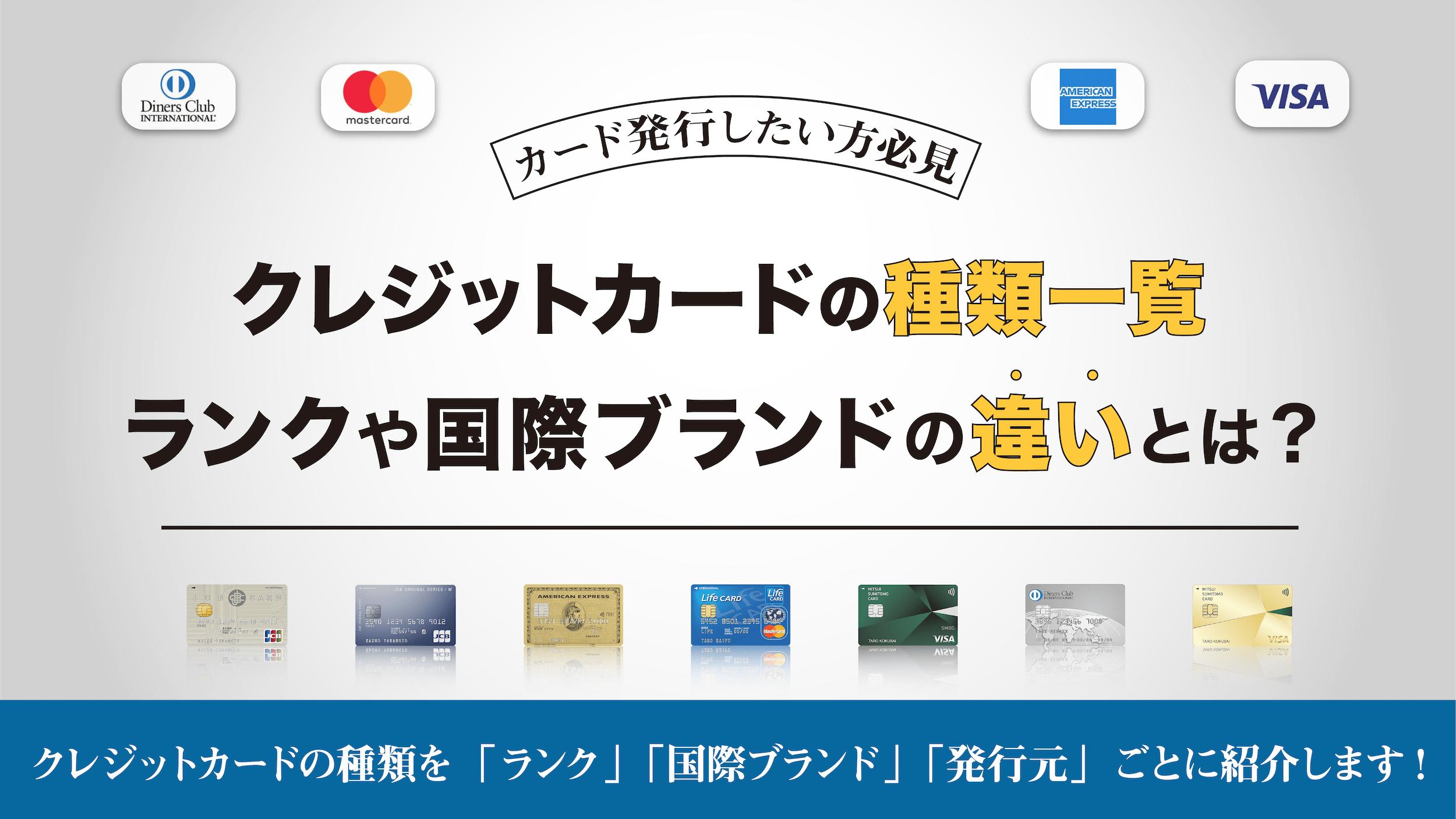 クレジットカード 種類一覧 ランクの違いとは?