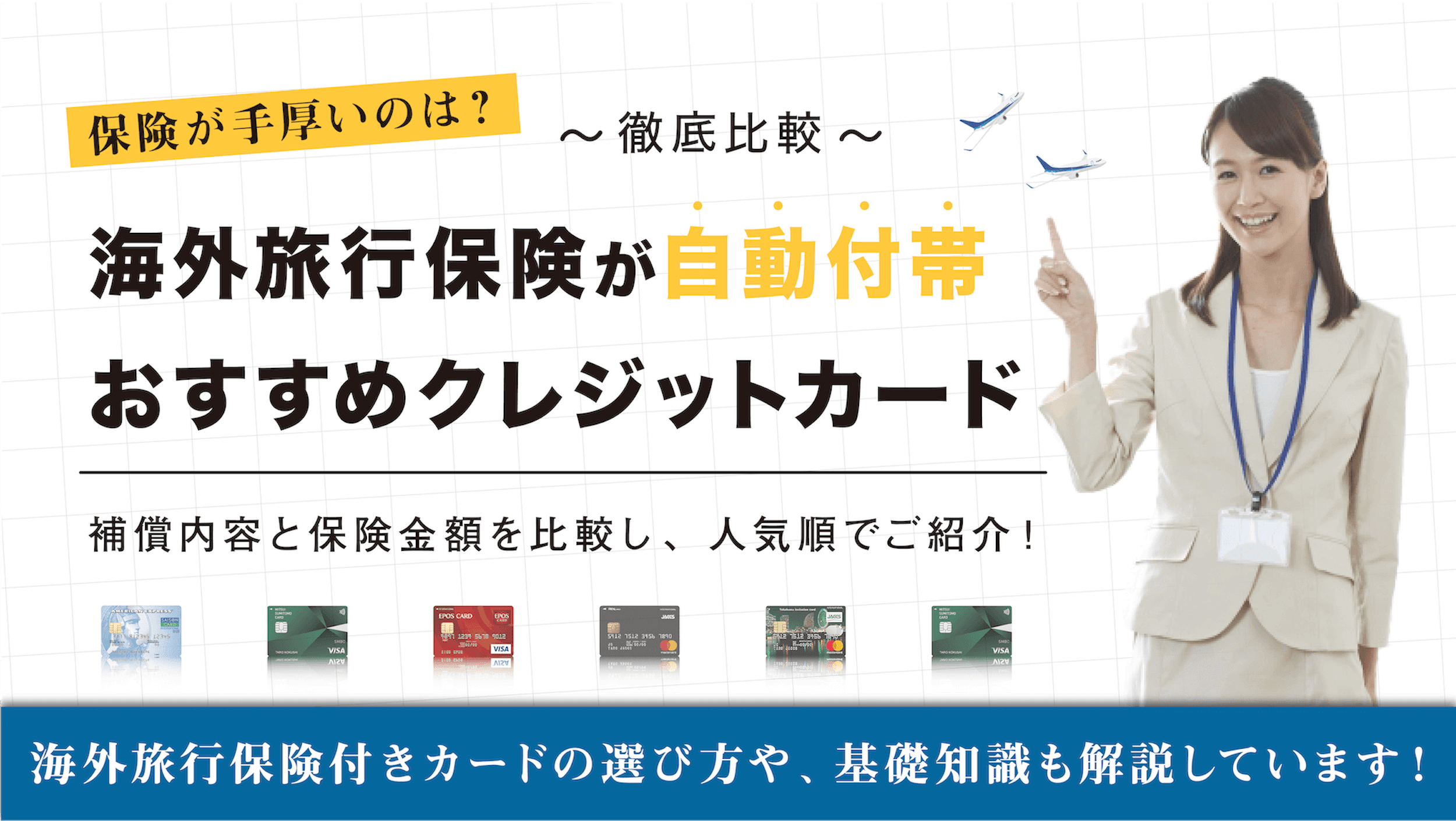 海外旅行保険が自動付帯 おすすめクレジットカード
