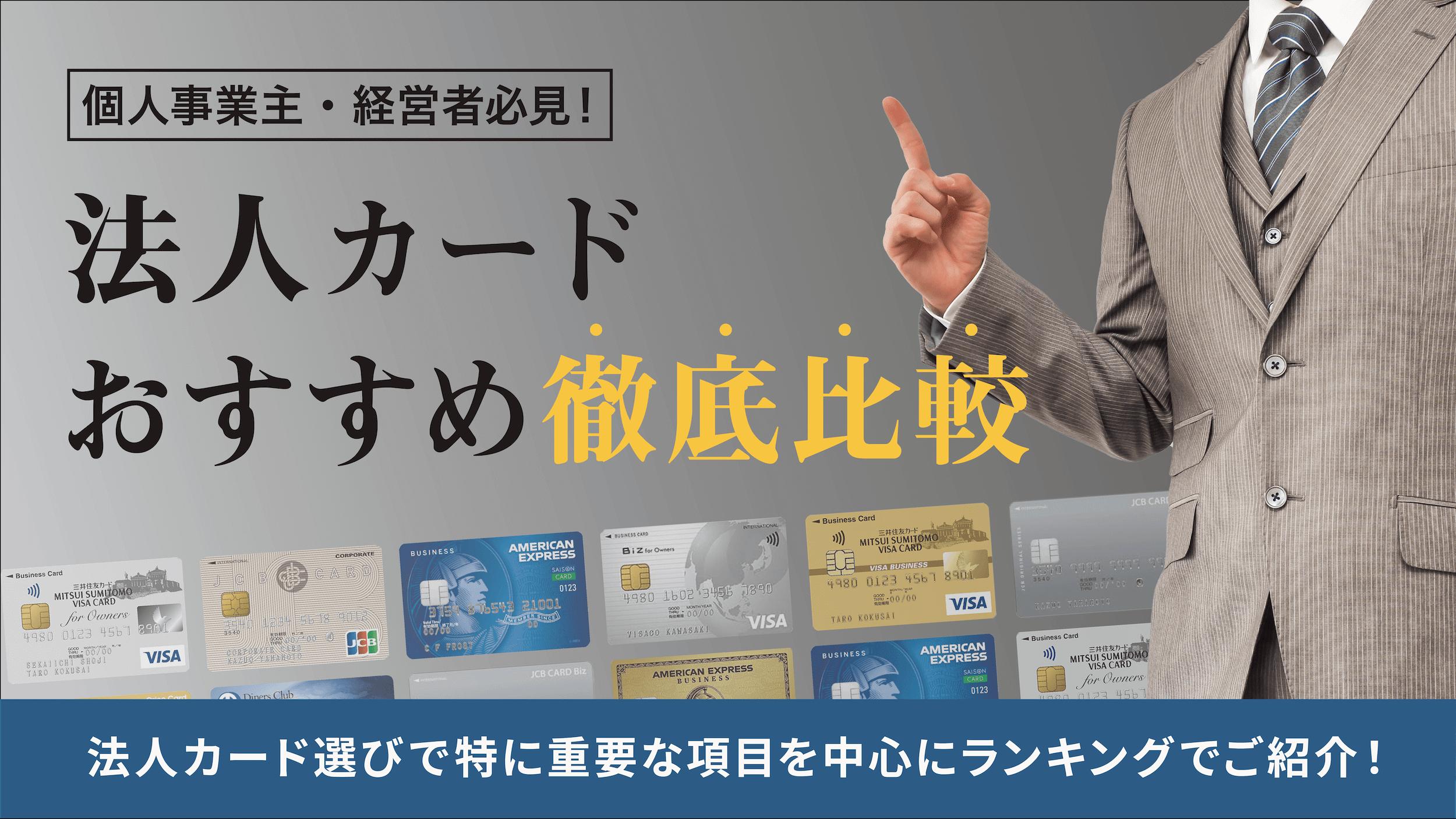 法人クレジットカード おすすめ 徹底比較