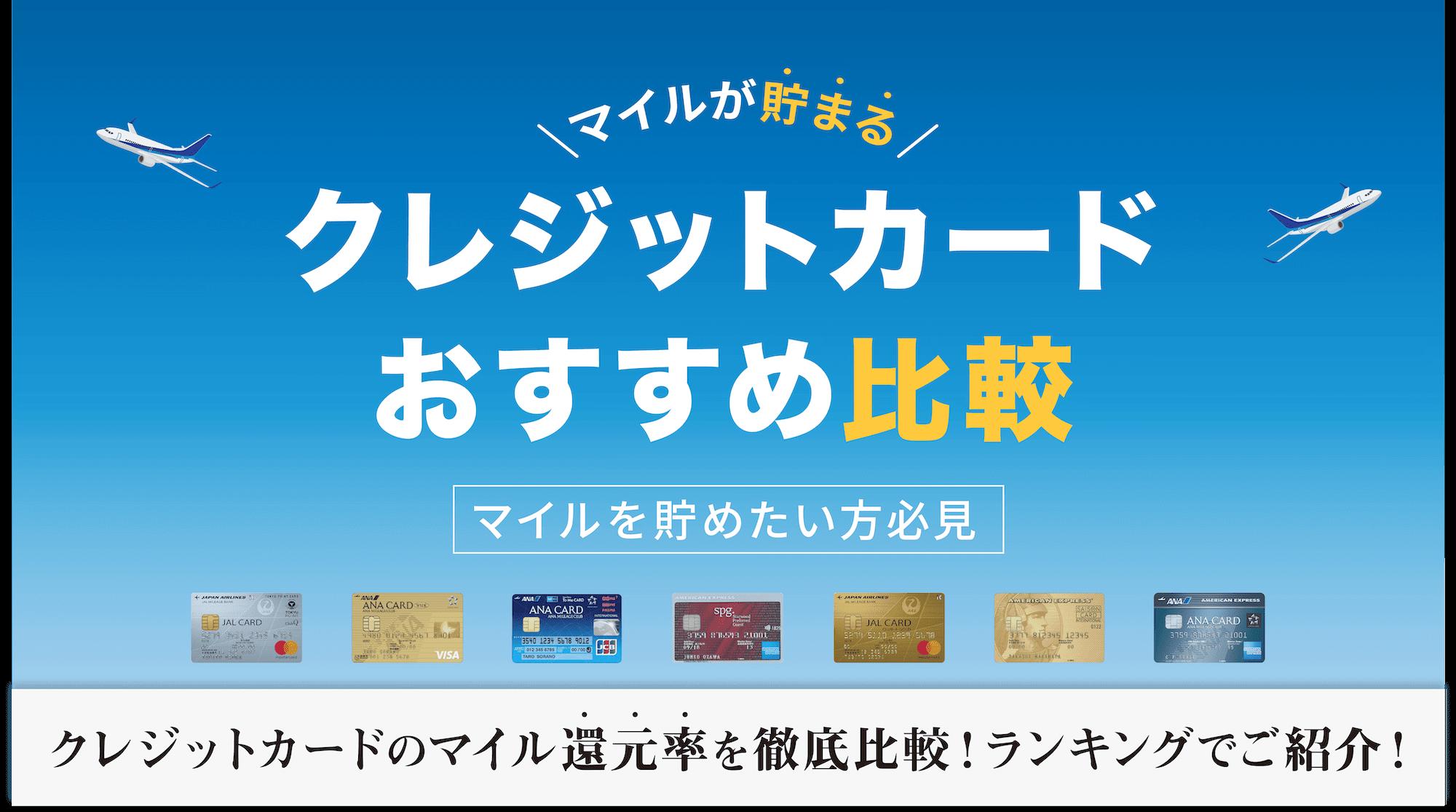 マイルが貯まる クレジットカード