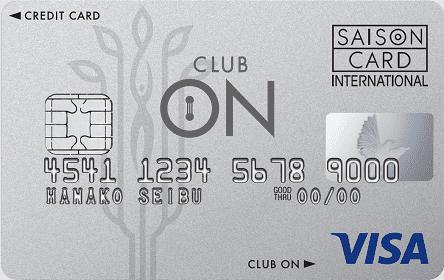カード ポイント オン クラブ