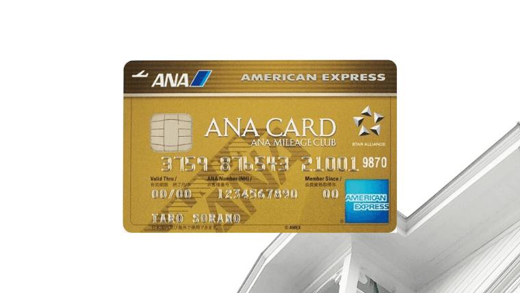 ANA AMEX ゴールド