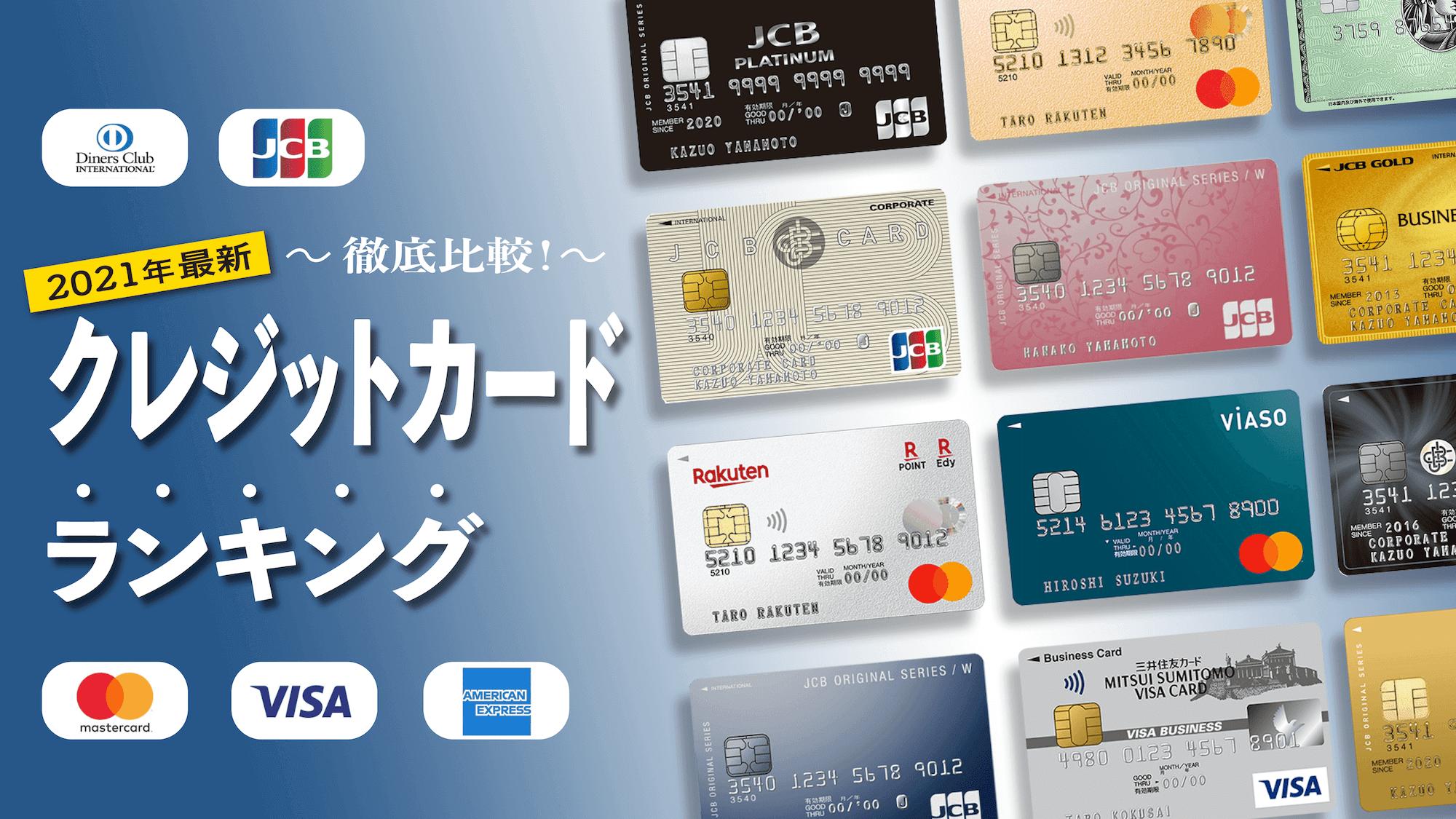 クレジットカード ランキング おすすめ