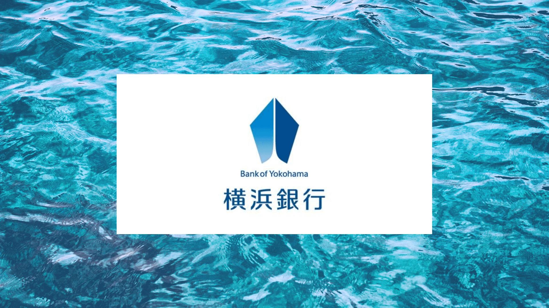 横浜銀行カードローンの審査は厳しい?特徴や金利・返済方法を解説
