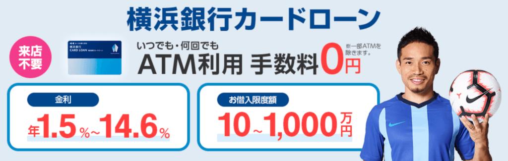ローン カード 横浜 銀行