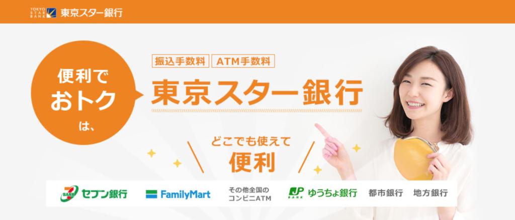手数料 東京 atm スター 銀行