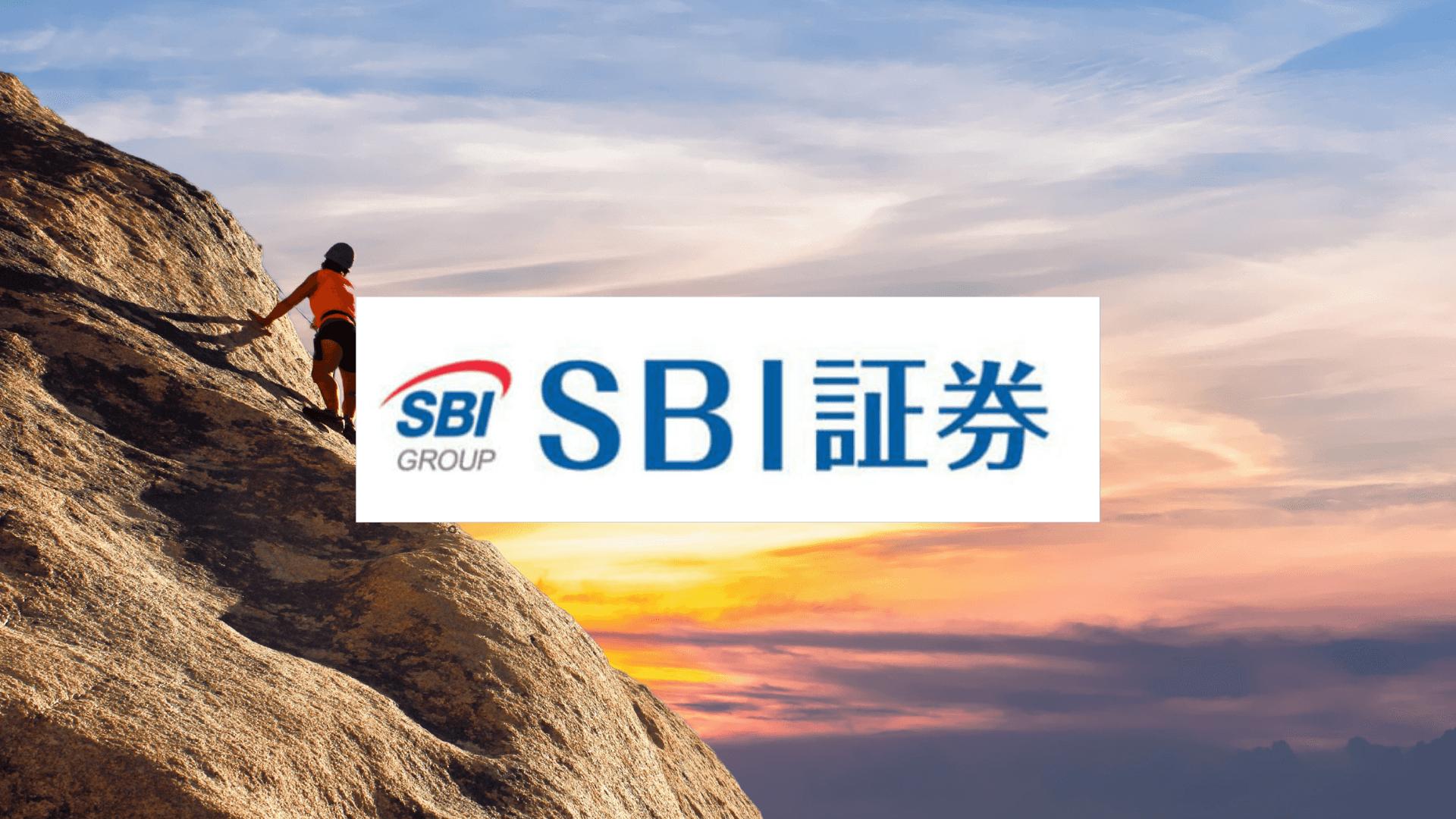 SBI証券 口座開設