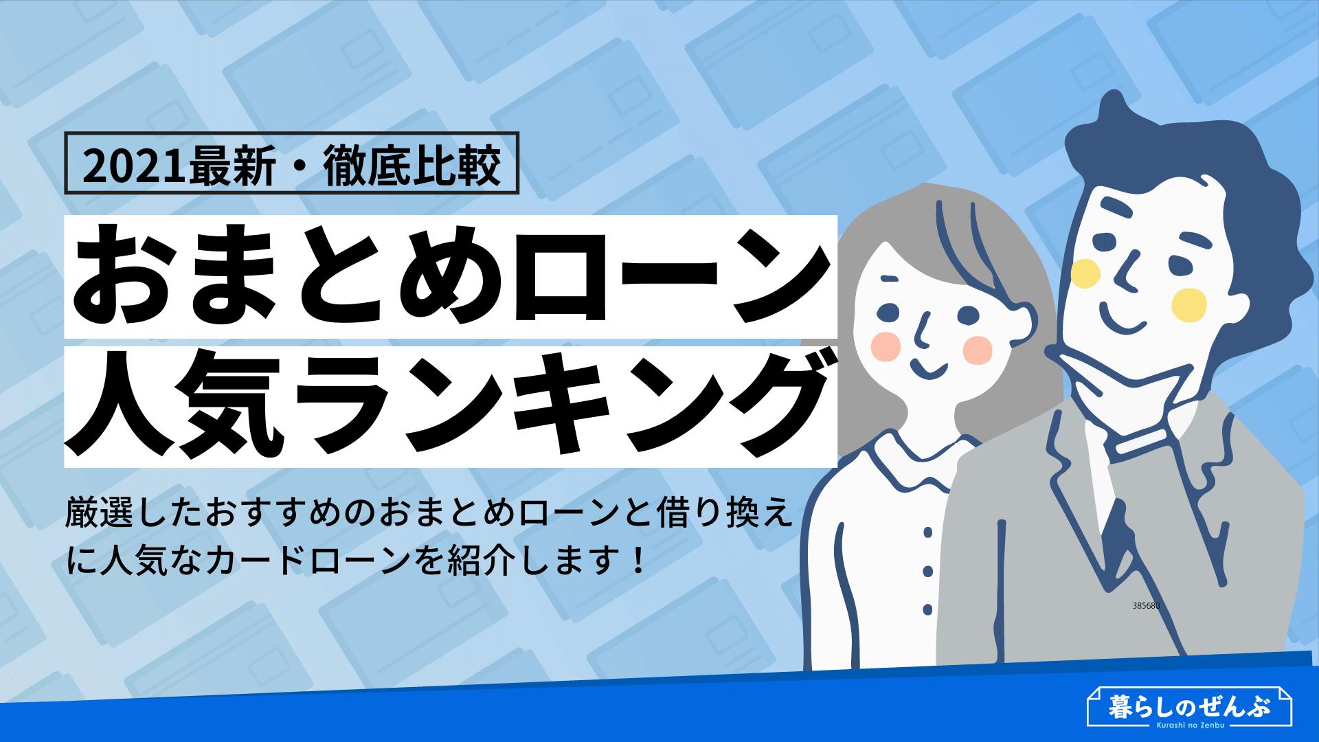 【2021最新・徹底比較】おまとめローンおすすめ人気ランキング9選!