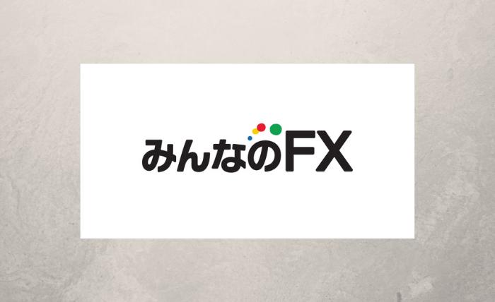 みんなのFXの評判・口コミやメリット・デメリットを徹底解説