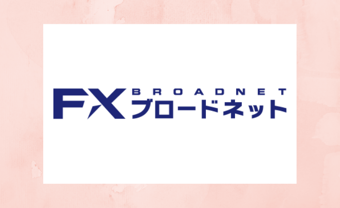 FXブロードネットの評判やトラッキングトレード・メリットを解説
