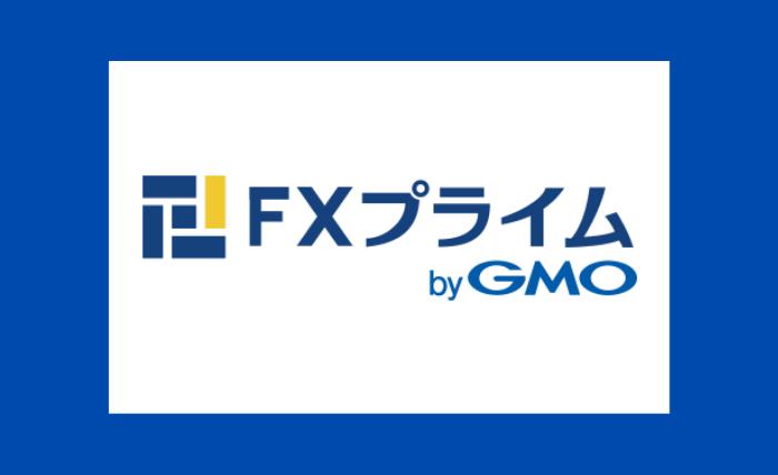 FXプライムbyGMO(選べる外貨)の評判やメリットを徹底解説!