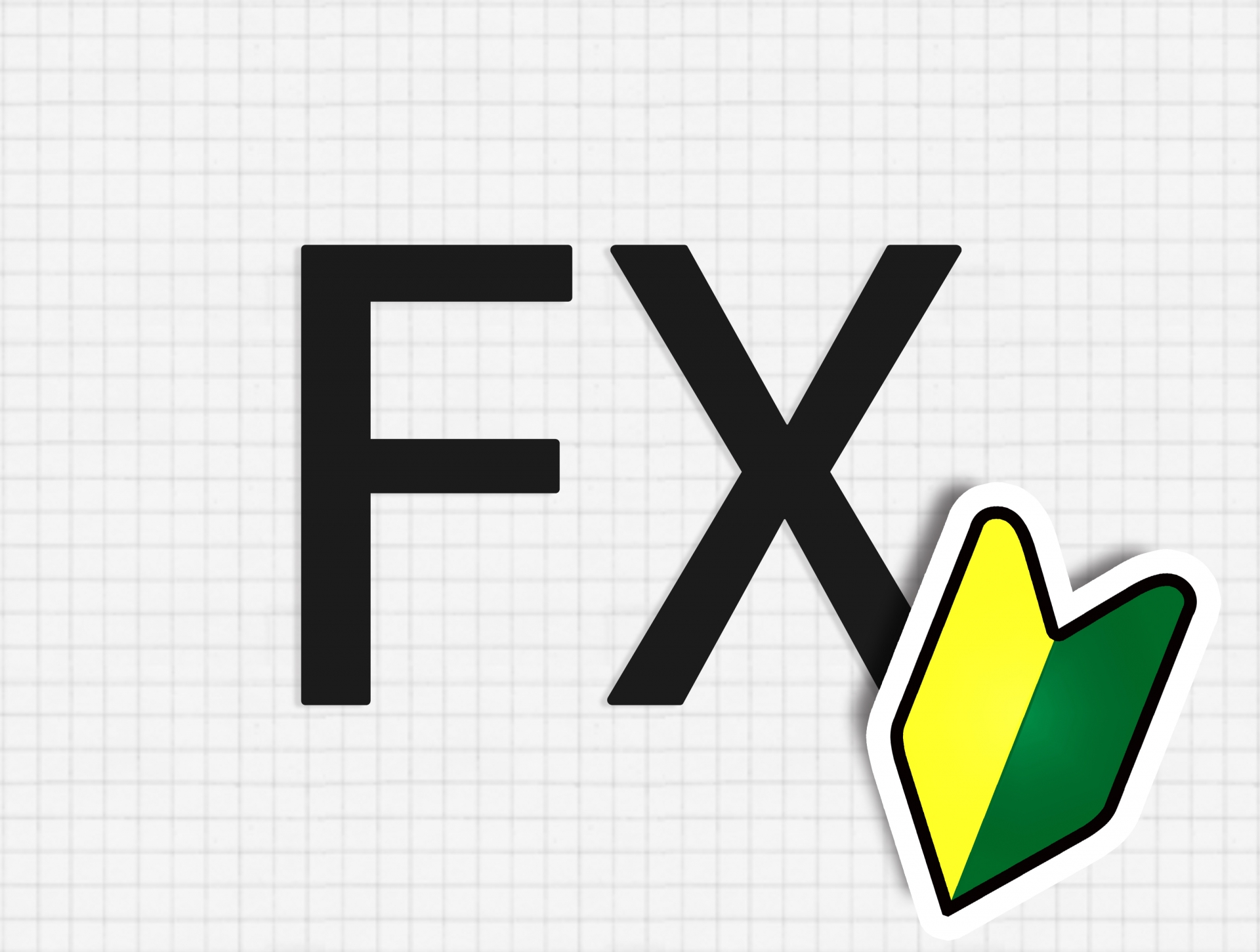 FX初心者向けの入門講座!基礎知識を徹底解説