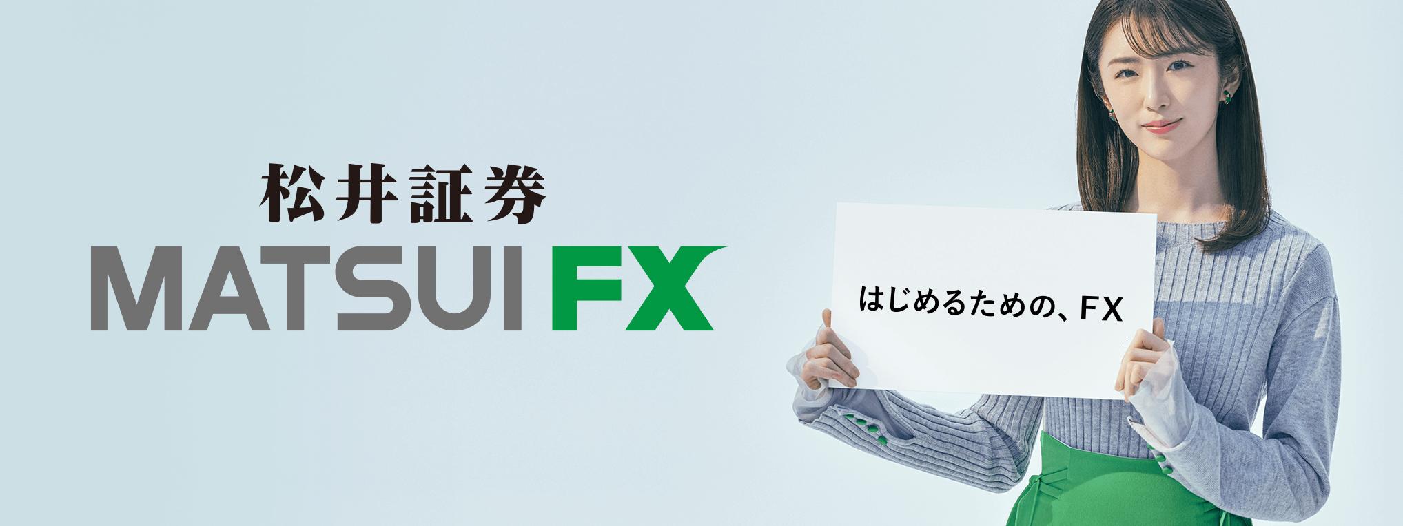 松井証券のFX(MATSUI FX)の評判・口コミとは?メリットも紹介!