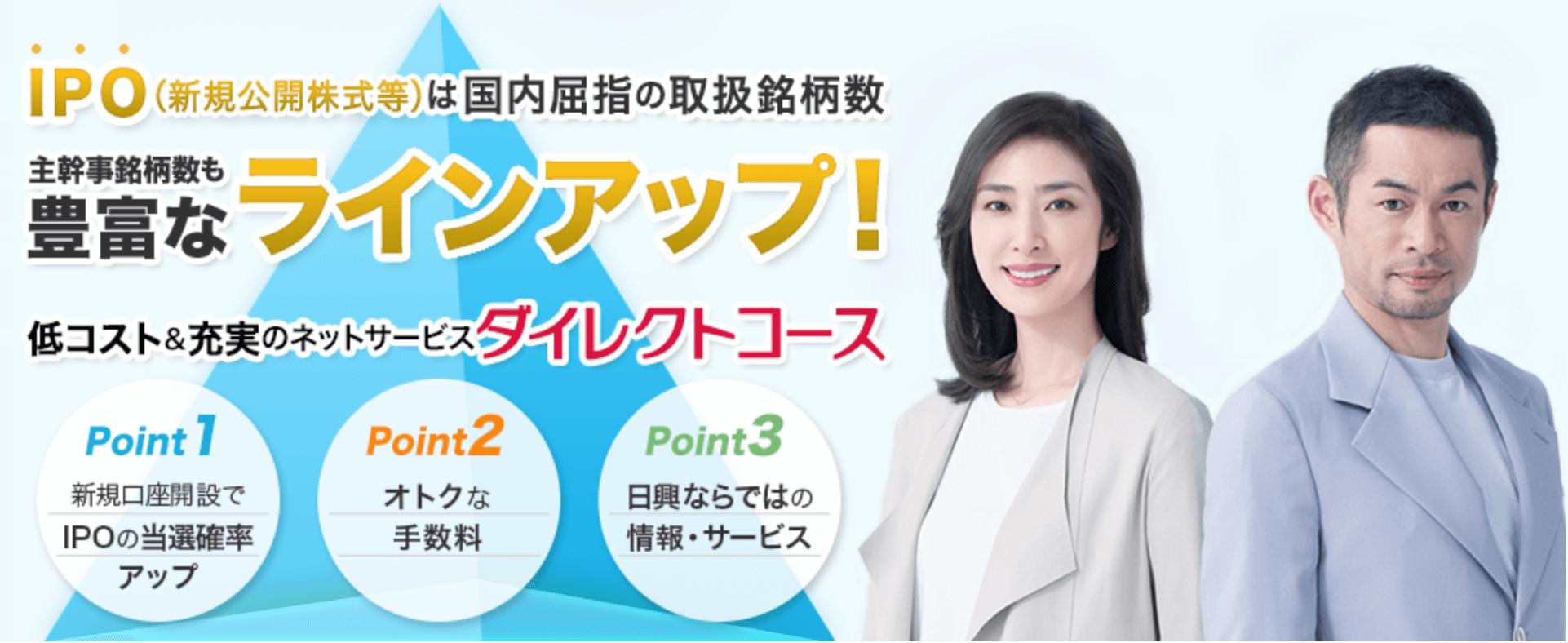 SMBC日興証券の強みやイージートレード・評判について徹底解説!