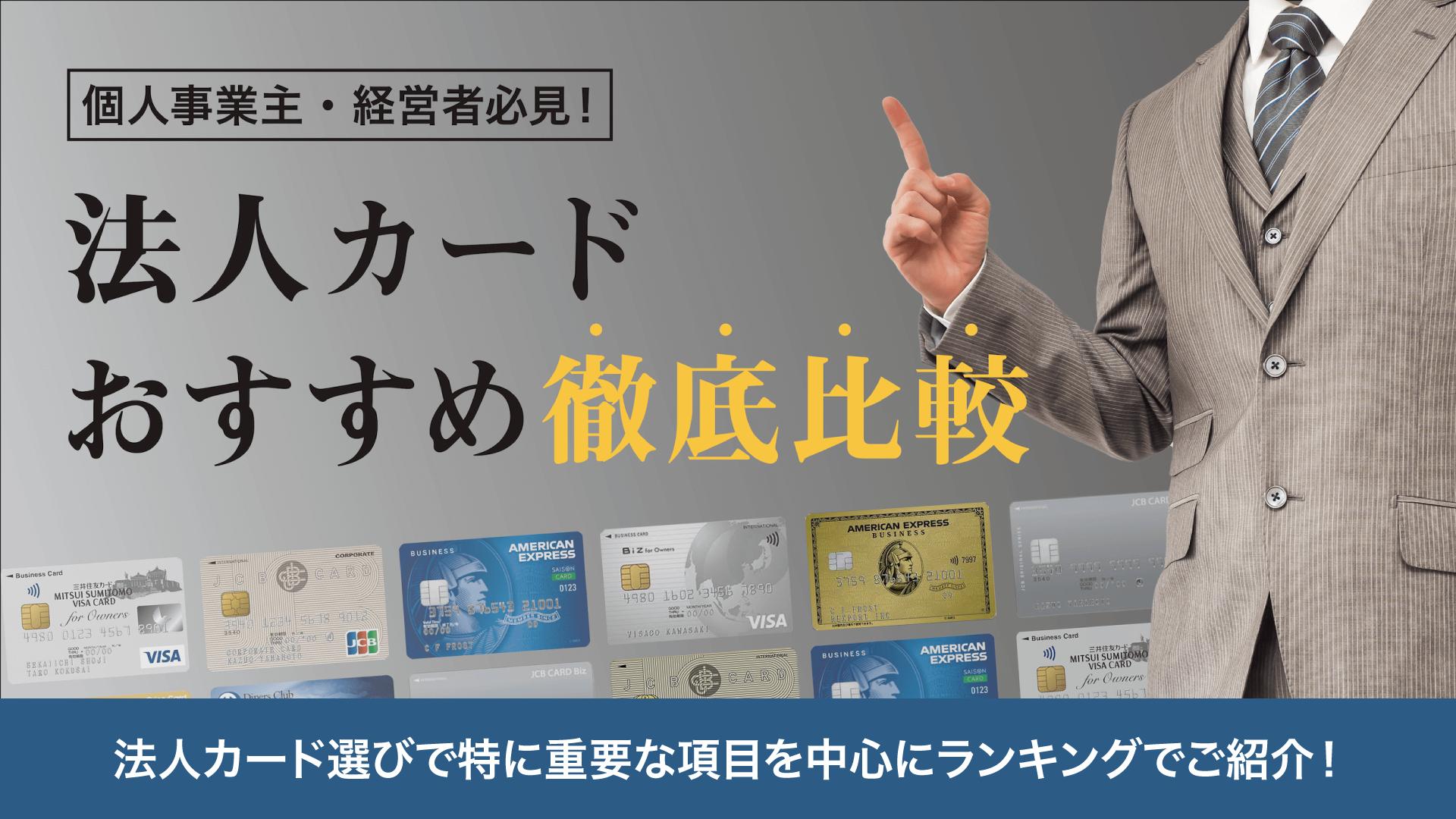 法人カードおすすめ-1