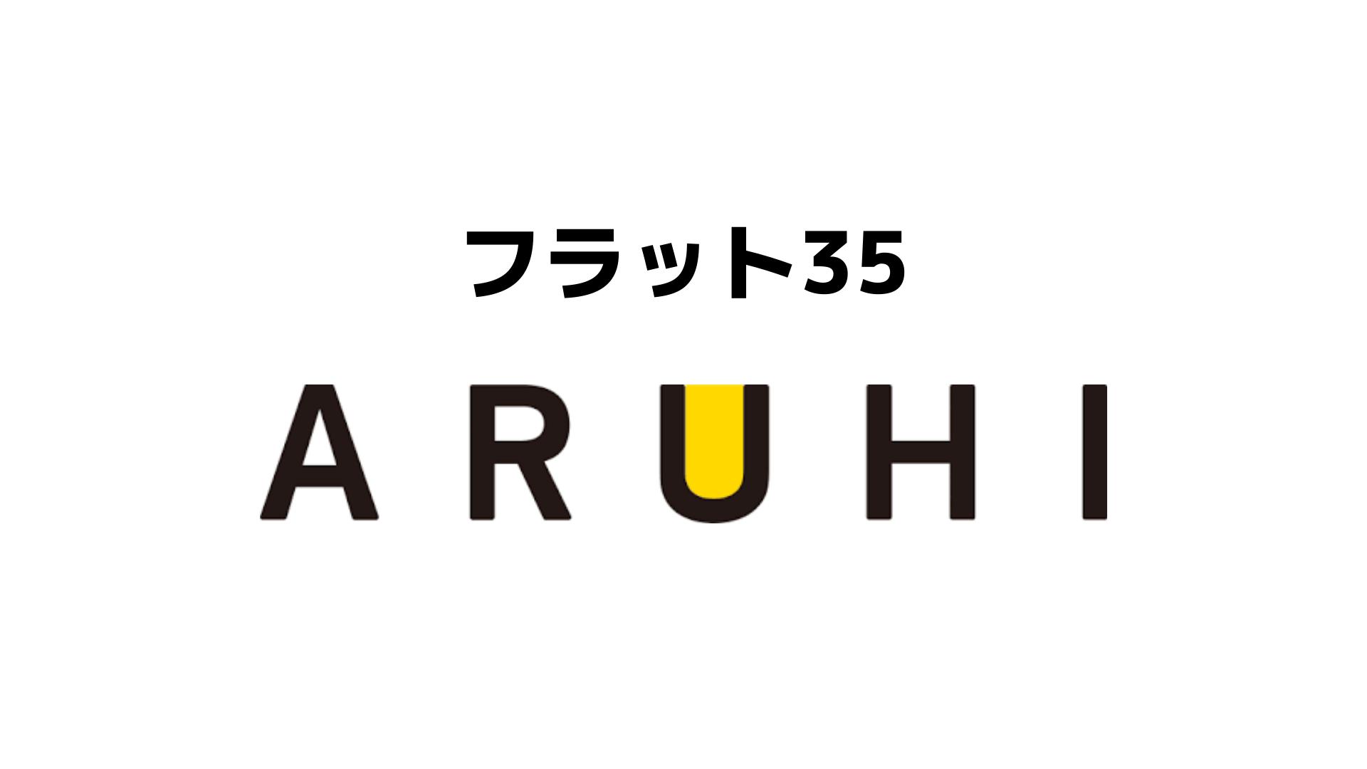ARUHI フラット35