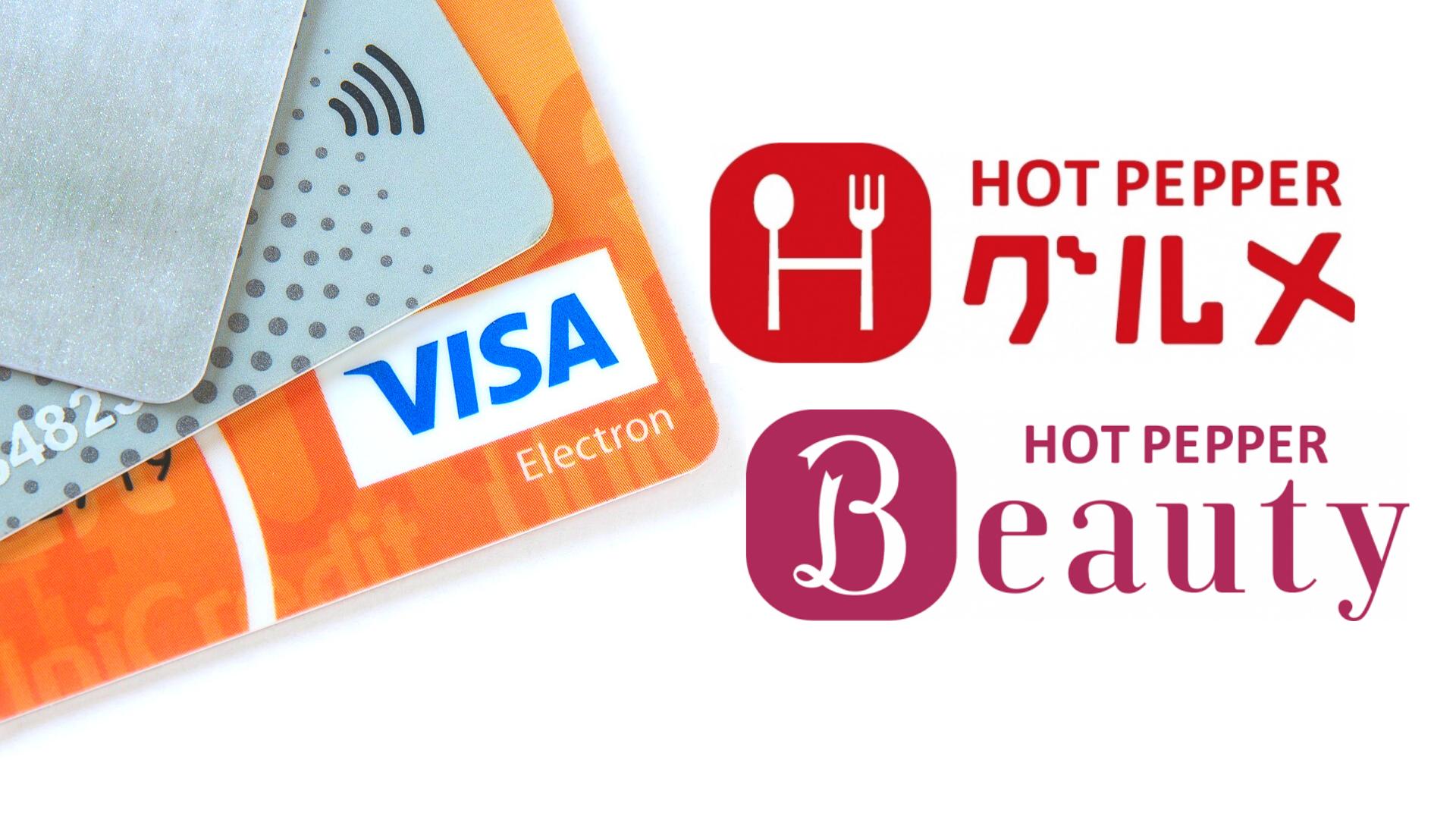 ホットペッパーでお得なクレジットカードは?ポイントを貯めるコツ