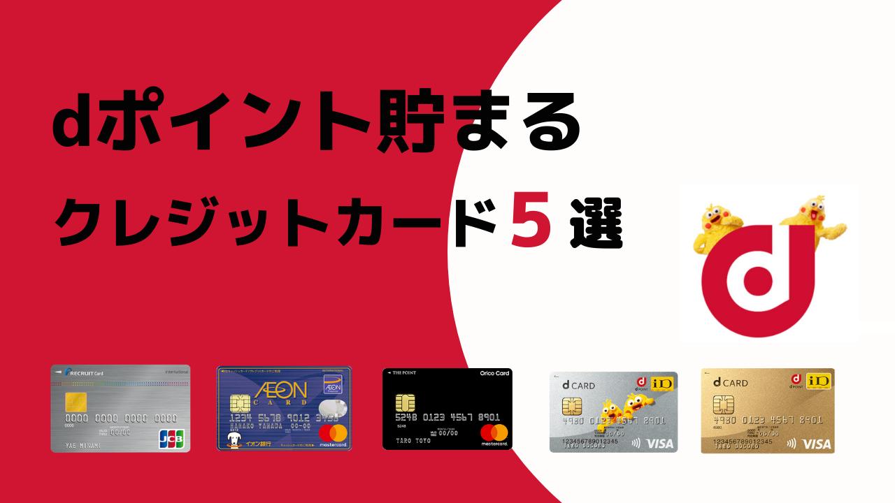 dポイント クレジットカード
