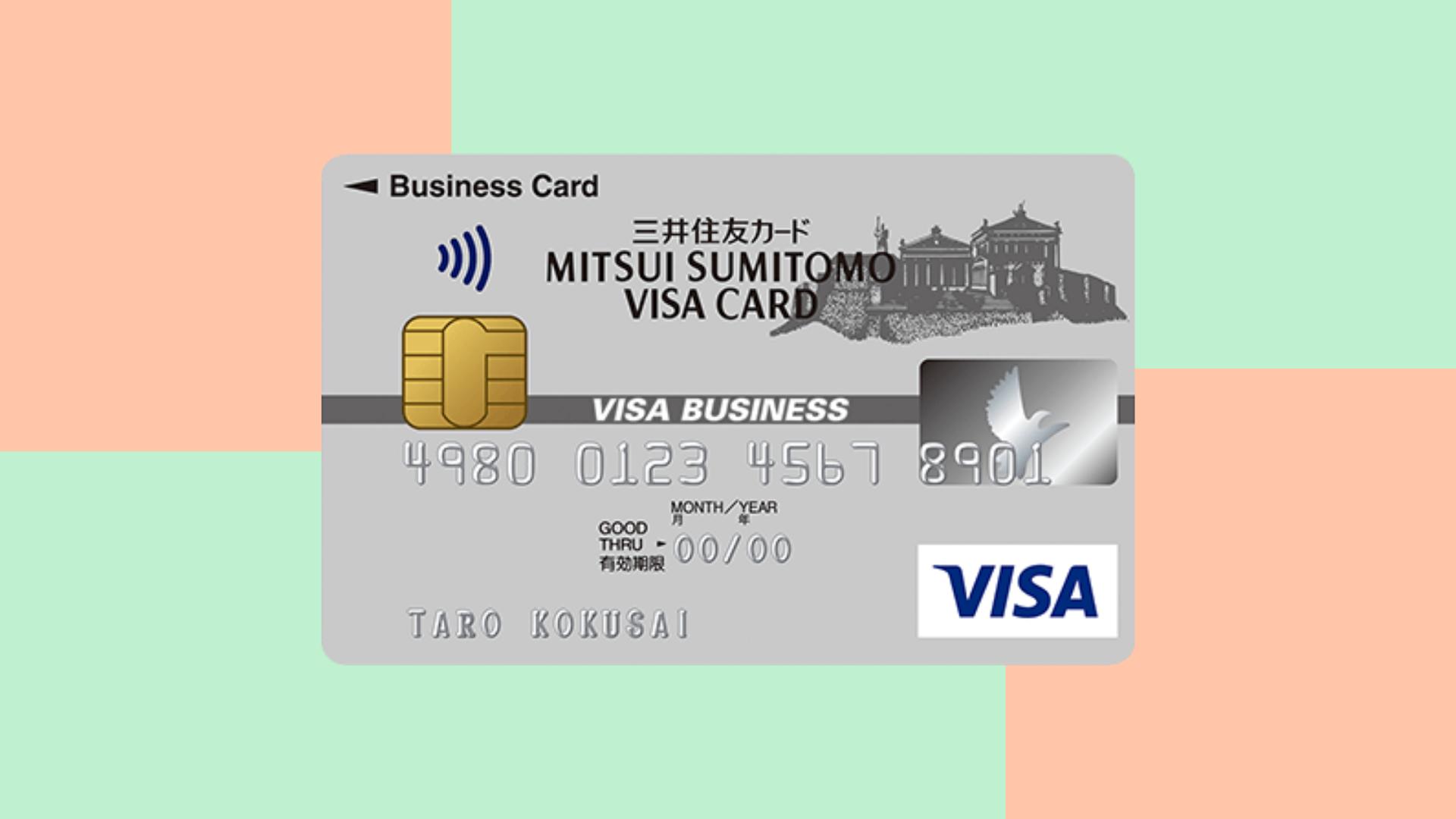 三井住友ビジネスカードクラシック(一般)カード