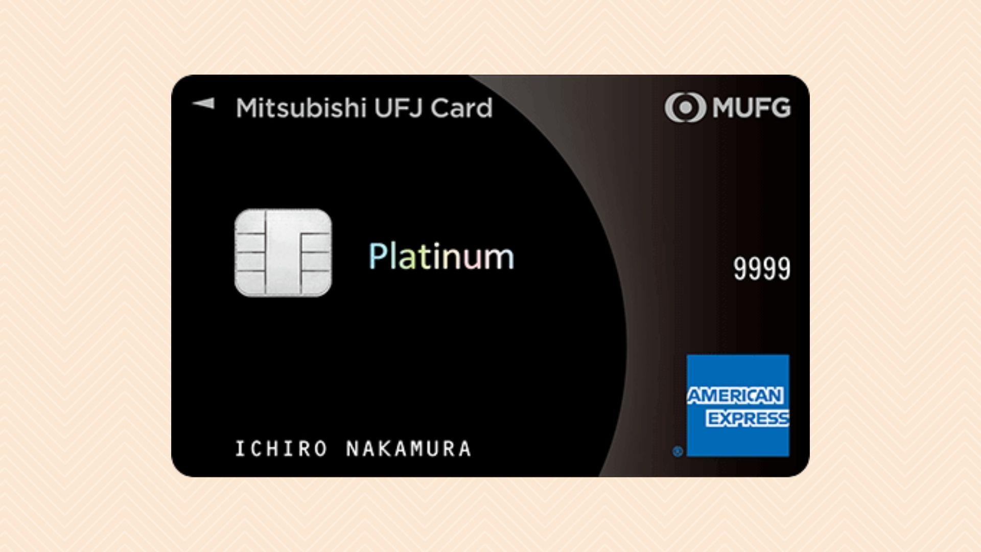 三菱UFJカード・プラチナ・アメリカン・エキスプレス・カード徹底解説