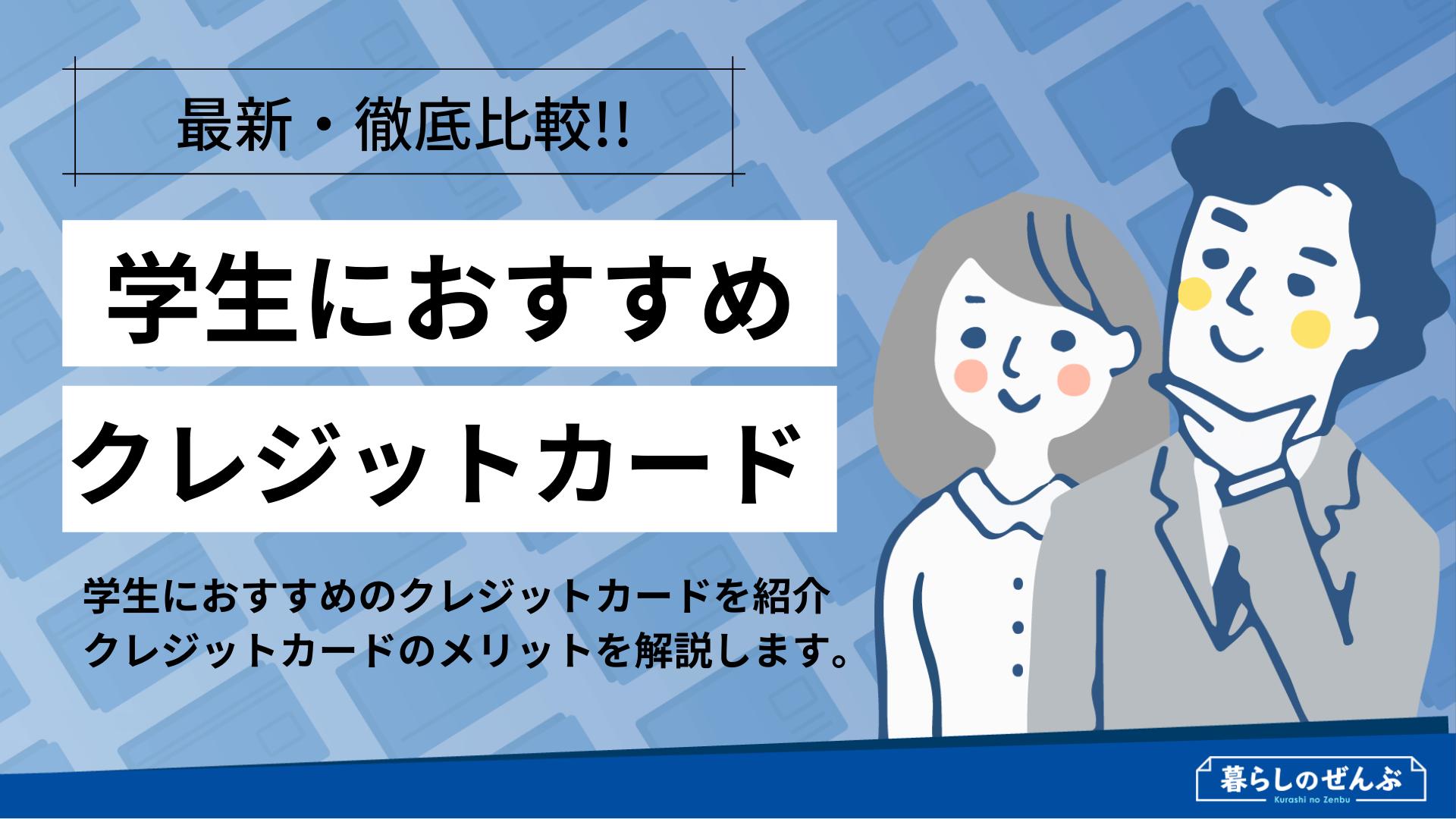 学生 おすすめ クレジットカード審査解説